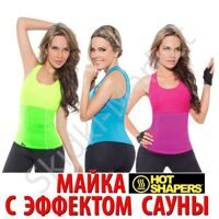 Майка Hot Shapers (Хот Шейперс)